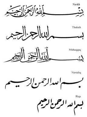 Imparare Il Farsi: calligrafia