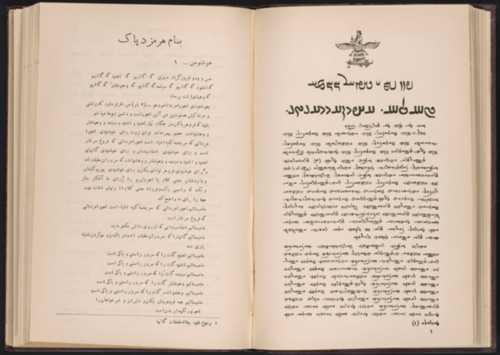 Imparare il persiano: libro in persiano pahlavi
