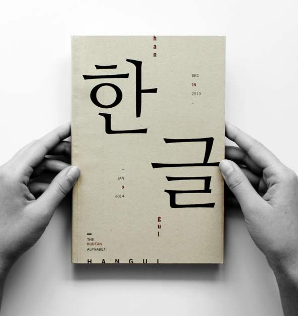 Certificados de idiomas: coreano