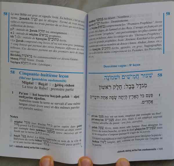 Corso ebraico pdf mp3