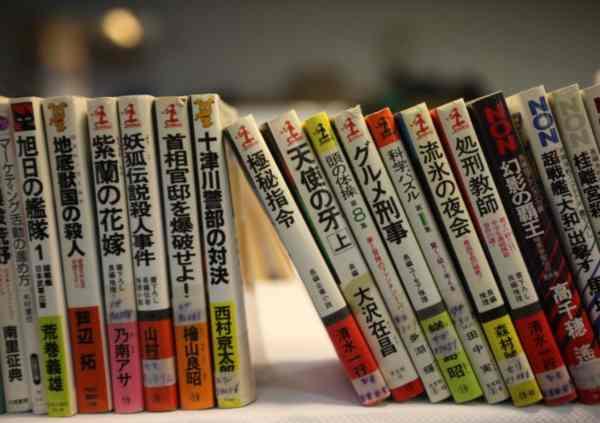 Libros en japones