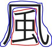 Viento kanji