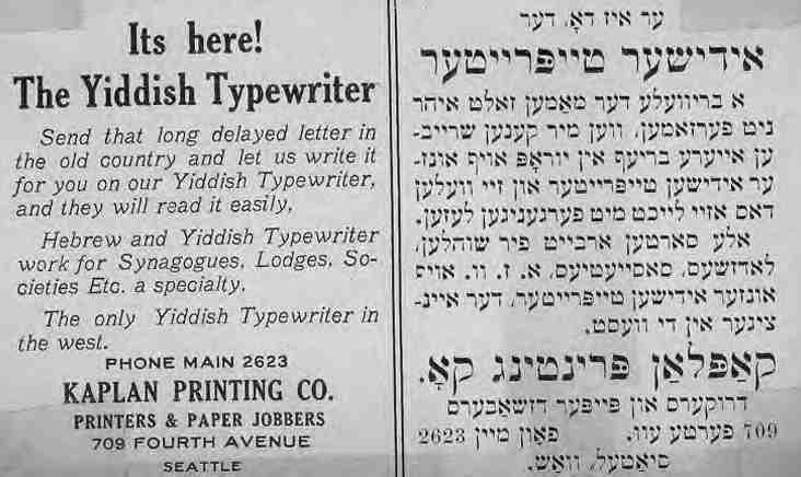 Yiddish Hebreo