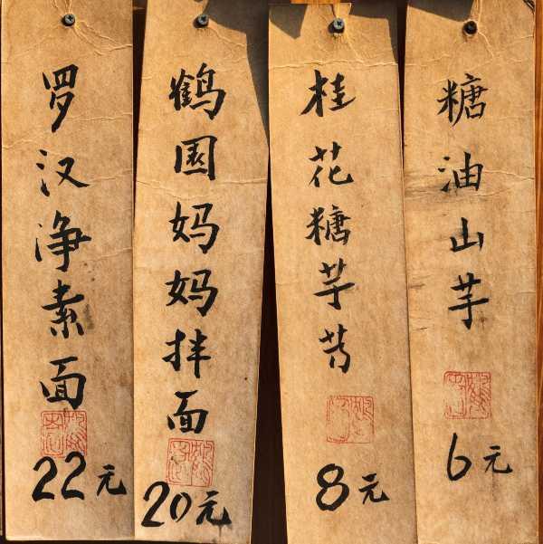 Chinese Intermediate